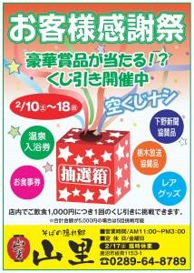 2018山里お客様感謝祭-001